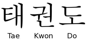 Taekwondo escrito en coreano, taekwondo Letras coreanas, Tae, Kwon, Do